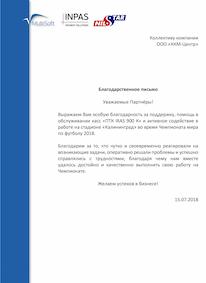 Коллективу ККМ-Центр