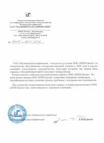 Калининград Газификация