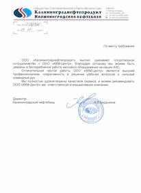 Калининград Нефтепродукт