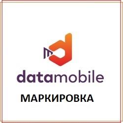 datamobile-markirovka